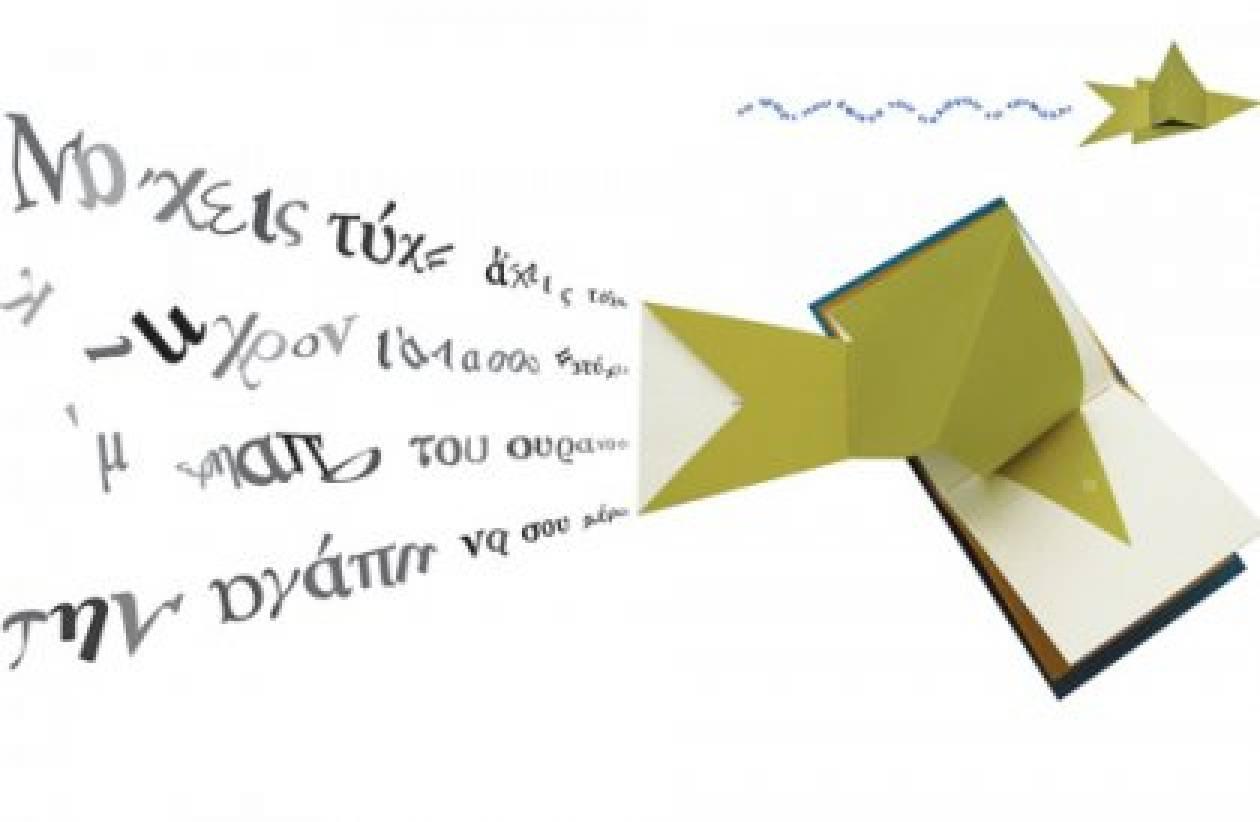 Η Τέχνη του Βιβλίου στην Ανωτάτη Σχολή Καλών Τεχνών