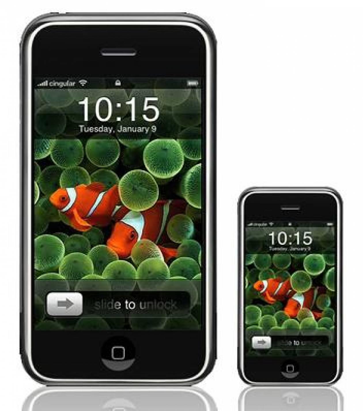 Φήμη το iPhone nano