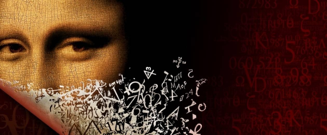 Βρέθηκε κώδικας του Ντα Βίντσι, που προφητεύει το τέλος του κόσμου