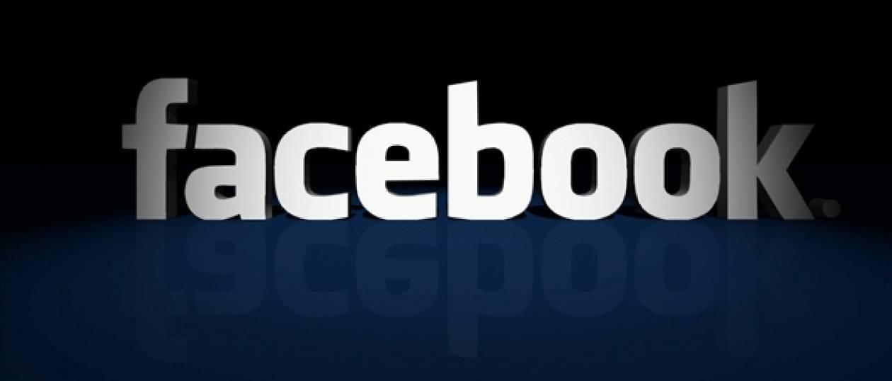 Κι άλλη αναβάθμιση στο Facebook