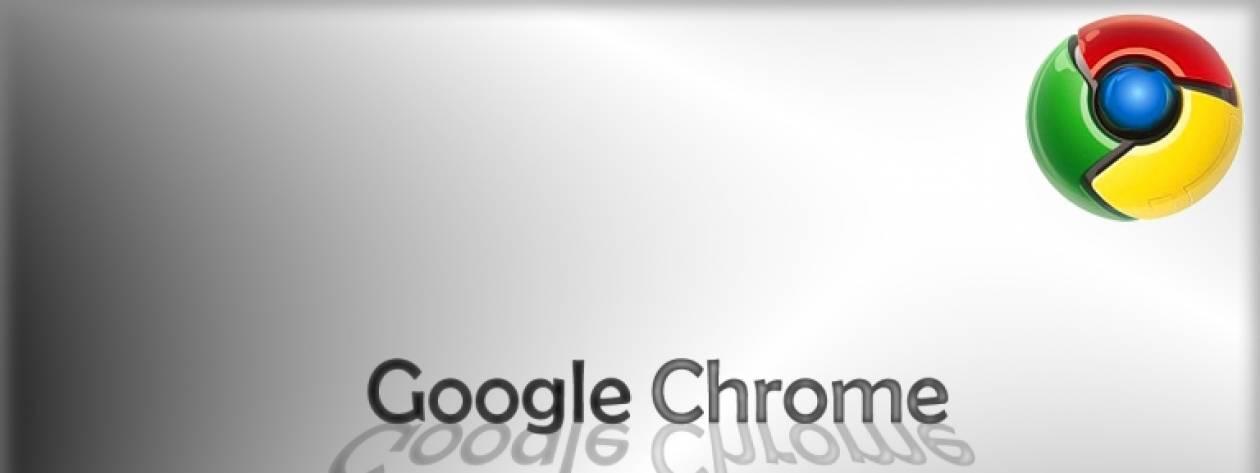 Αλλαγές στη μπάρα διευθύνσεων απο τον Chrome