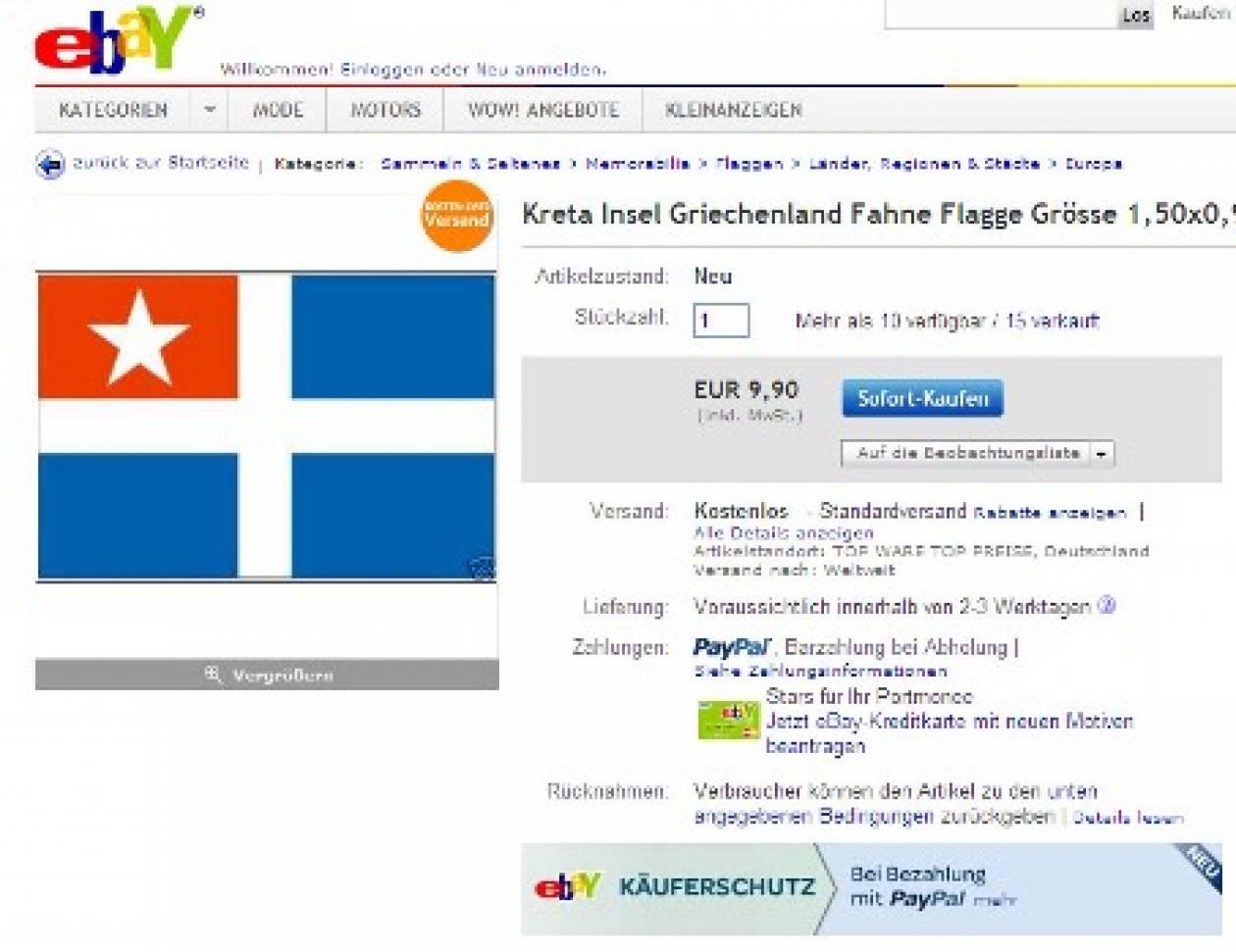 Απίστευτη προβοκάτσια στο διαδίκτυο με την Κρήτη