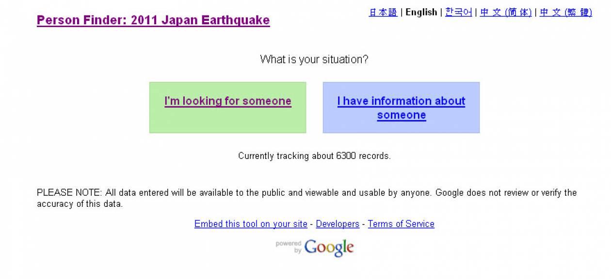 Η google ενεργοποιεί «κουμπί κίνδυνου» για την Ιαπωνία