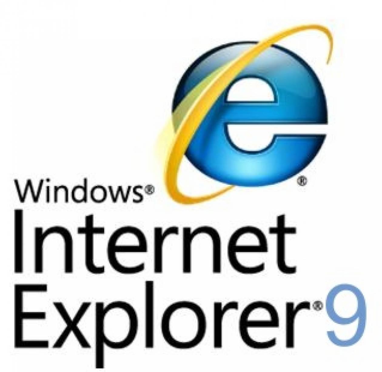 Διαθέσιμος ο Internet explorer 9 από σήμερα