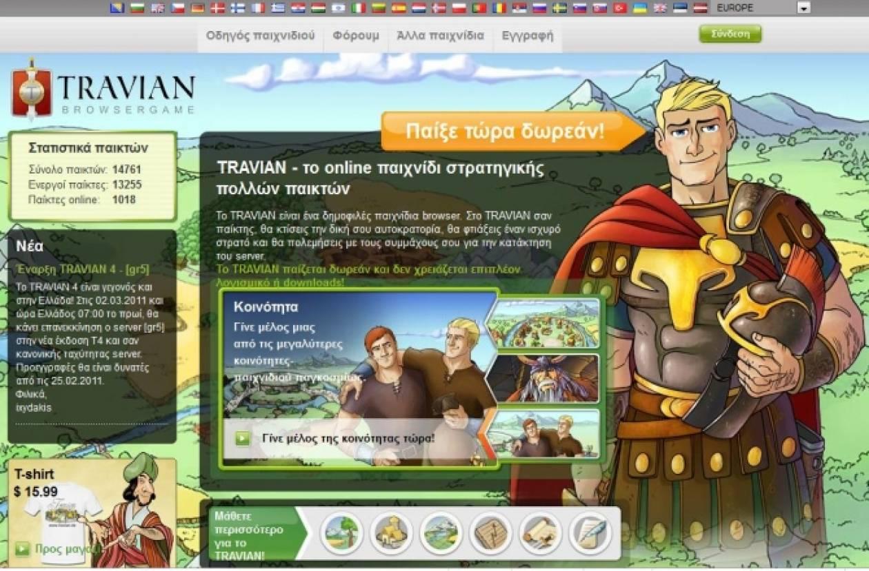 Τι travian(νε) κι αυτοί οι Ρωμαίοι…