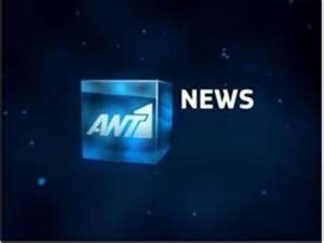 """Δημοσιογραφική """"αποψίλωση"""" στον ΑΝΤ1"""
