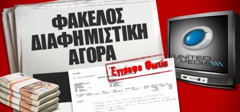 ΑΠΟΚΑΛΥΨΗ: Έτσι «πιέζει» τα ΜΜΕ η United του Κ. Σβίγκου!