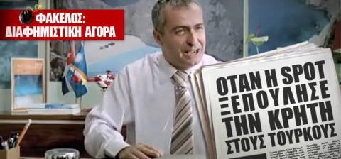 Όταν η Spot ξεπούλησε την Κρήτη στους Τούρκους!