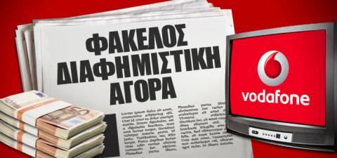 """Η διαφήμιση έκαψε τη """"Vodafone"""""""