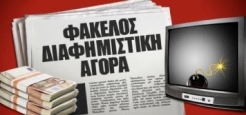 Εισαγγελείς – Ράμπο για τις διαφημιστικές