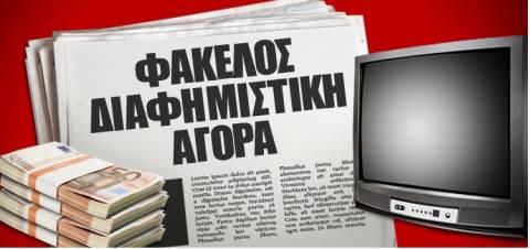 «Τρόμος» στους διαφημιστές - Ήλθαν οι εσωτερικοί ελεγκτές