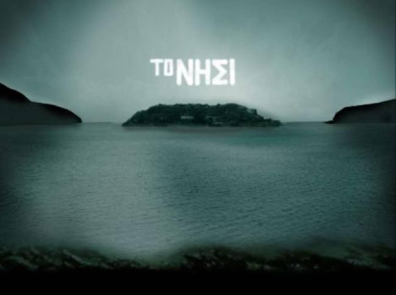 Το «Νησί» επιστρέφει μ' ένα σπέσιαλ επεισόδιο