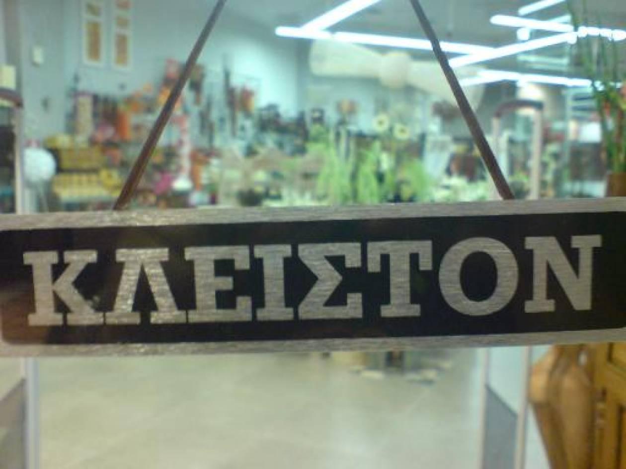"""Ελλάδα έχεις... """"λουκέτο"""""""