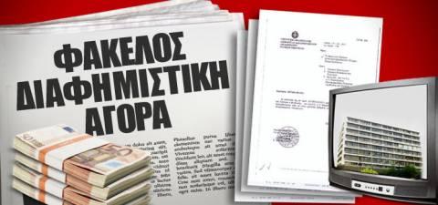 Παπακωνσταντίνου: «Λαβράκια» ΣΔΟΕ στις διαφημιστικές