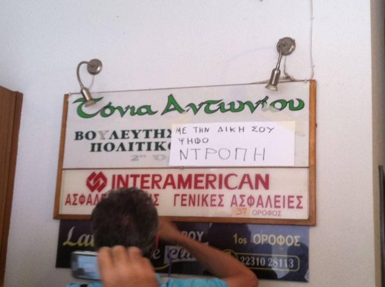 """Στόχος των """"Αγανακτισμένων"""" και η Τόνια Αντωνίου"""