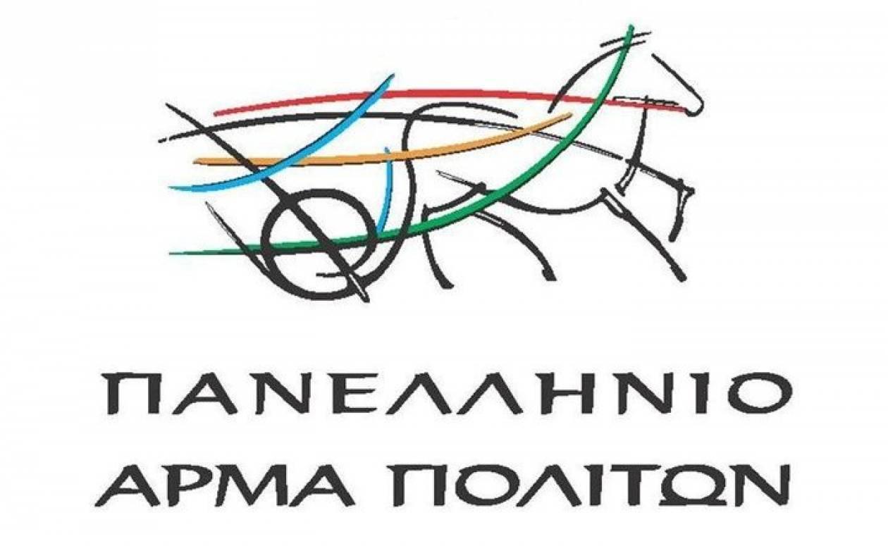 Άρμα Πολιτών: «Άνευ όρων παράδοση της εθνικής μας ταυτότητας»