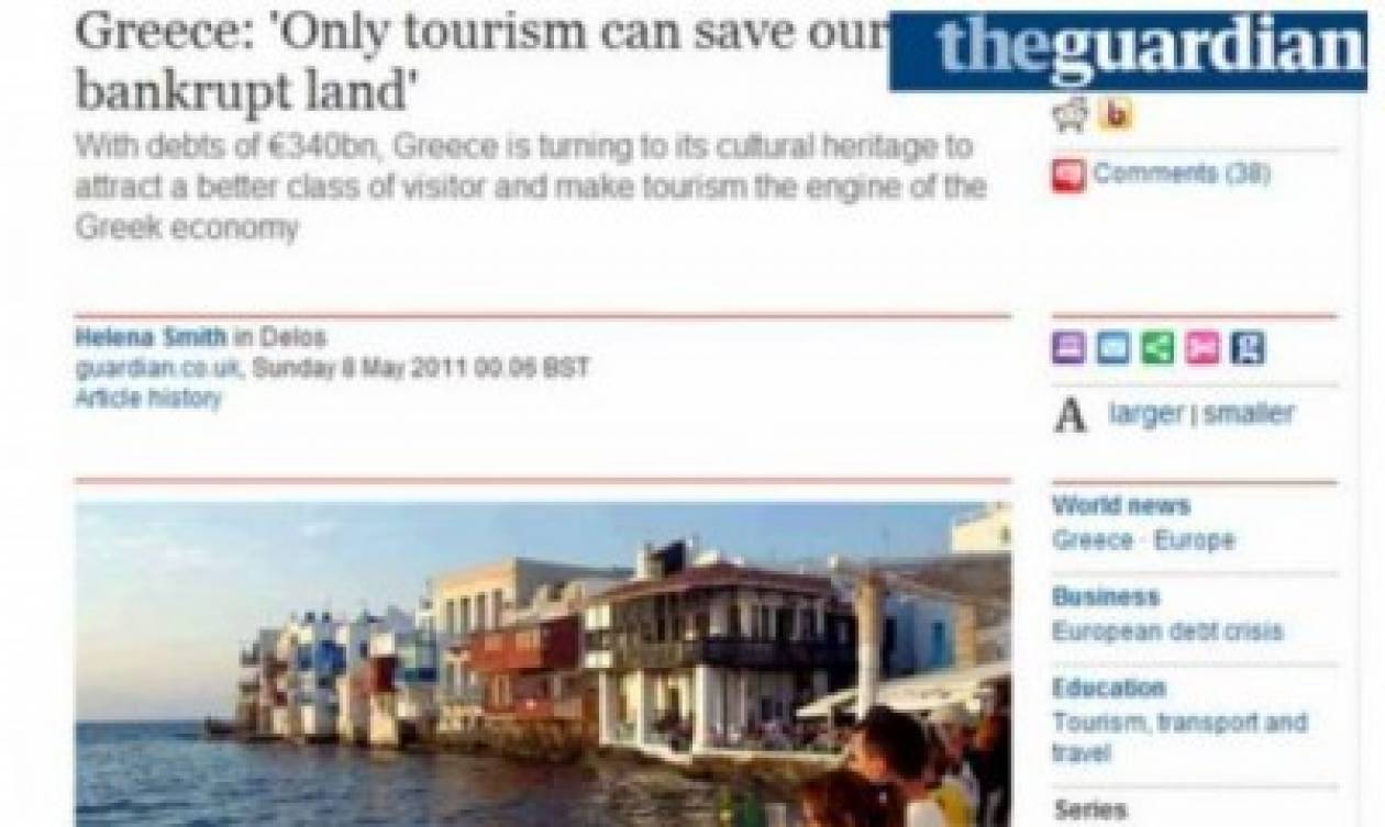 Τουρισμός στην Αθήνα... τέλος!