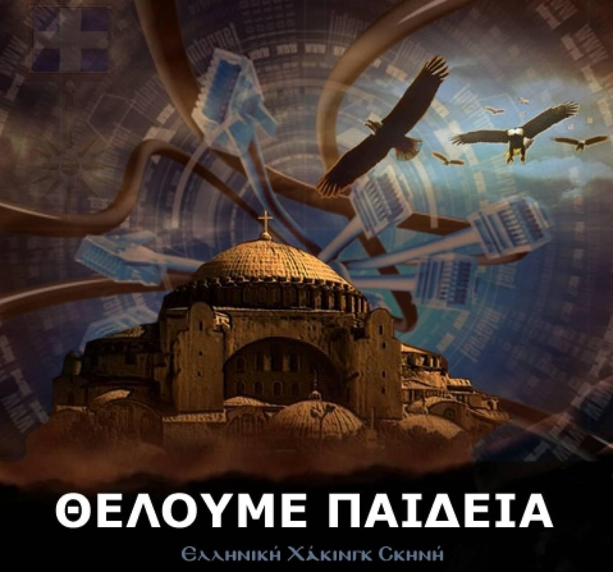 Αγανάκτησαν και οι Έλληνες hackers
