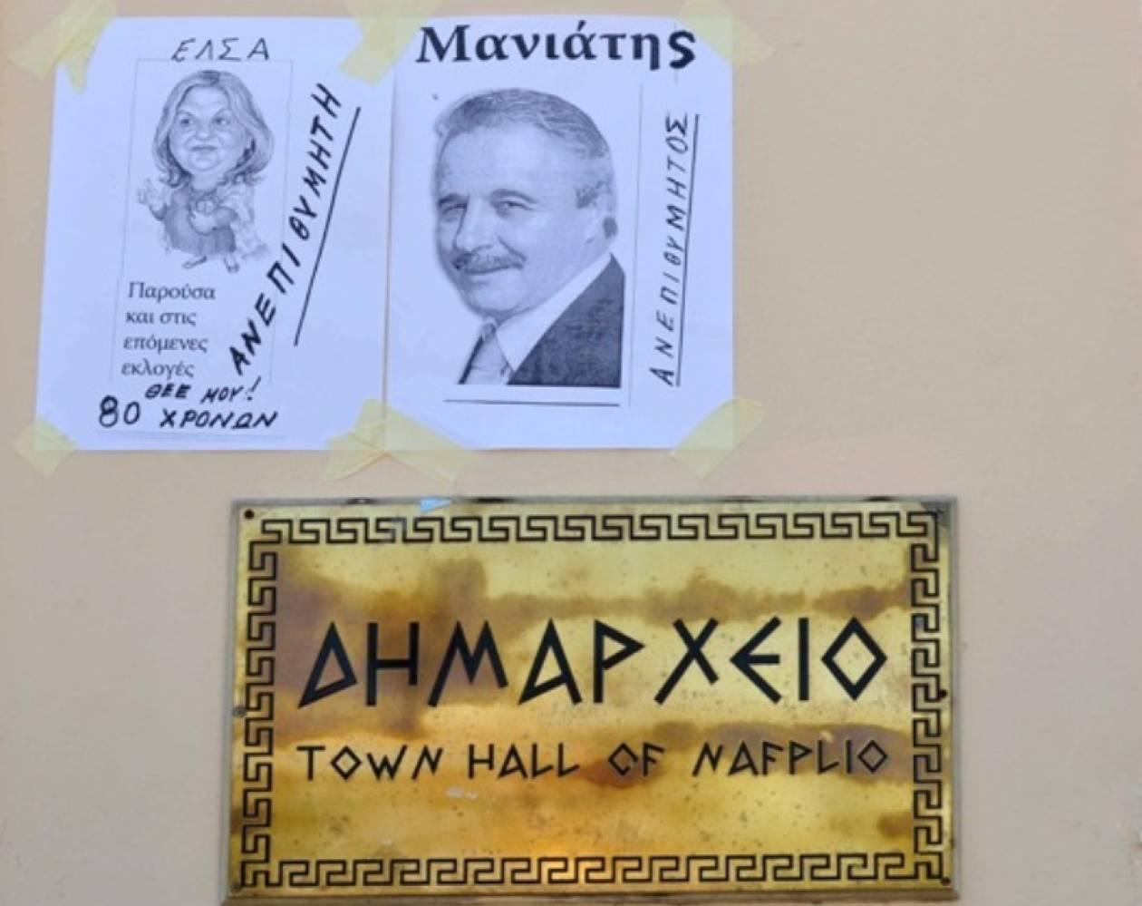 «Ανεπιθύμητοι» στο Ναύπλιο Έλσα και Μανιάτης