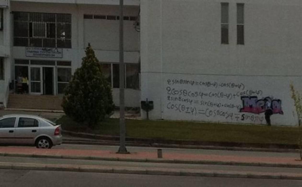 Σκονάκι στην πρόσοψη Πανεπιστημίου!