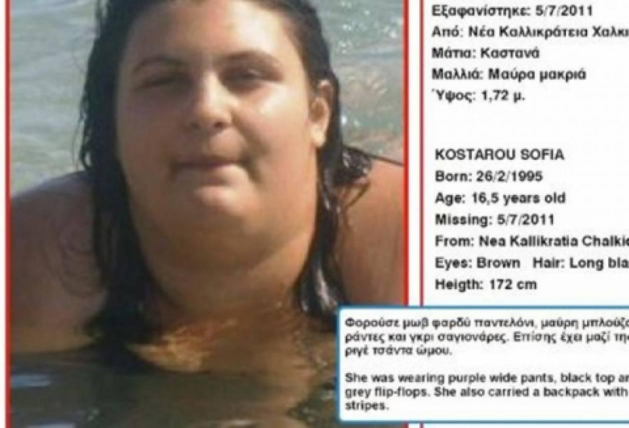 Εξαφάνιση 16χρονης από τη Χαλκιδική!