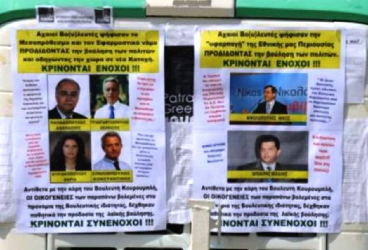 Αντιδράσεις βουλευτών στην Πάτρα για τις αφίσες