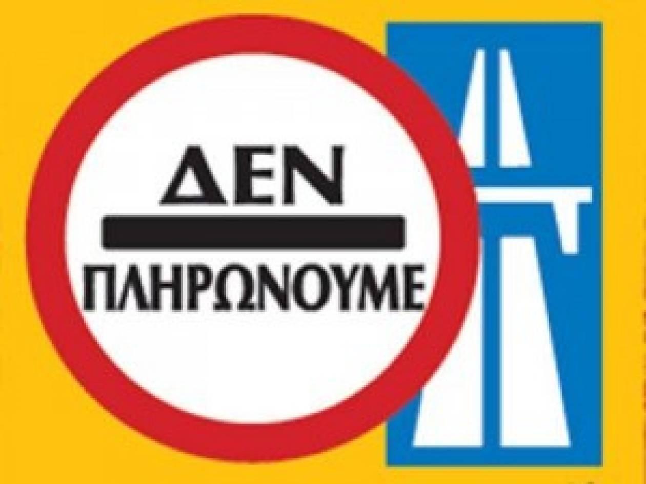 """Το κίνημα  """"Δεν Πληρώνω""""  στα γραφεία του ΠΑΣΟΚ"""