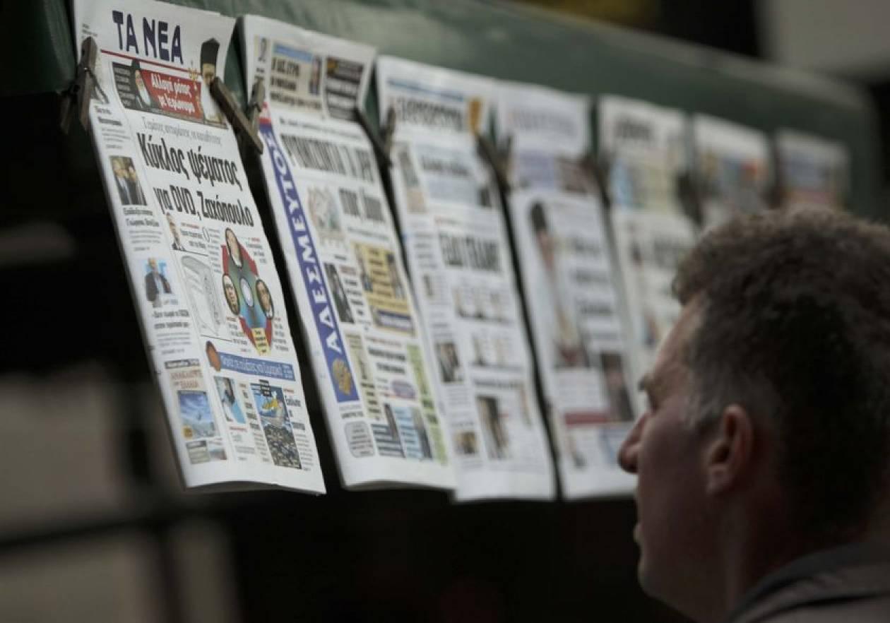 Η κρίση του χρέους στις εφημερίδες