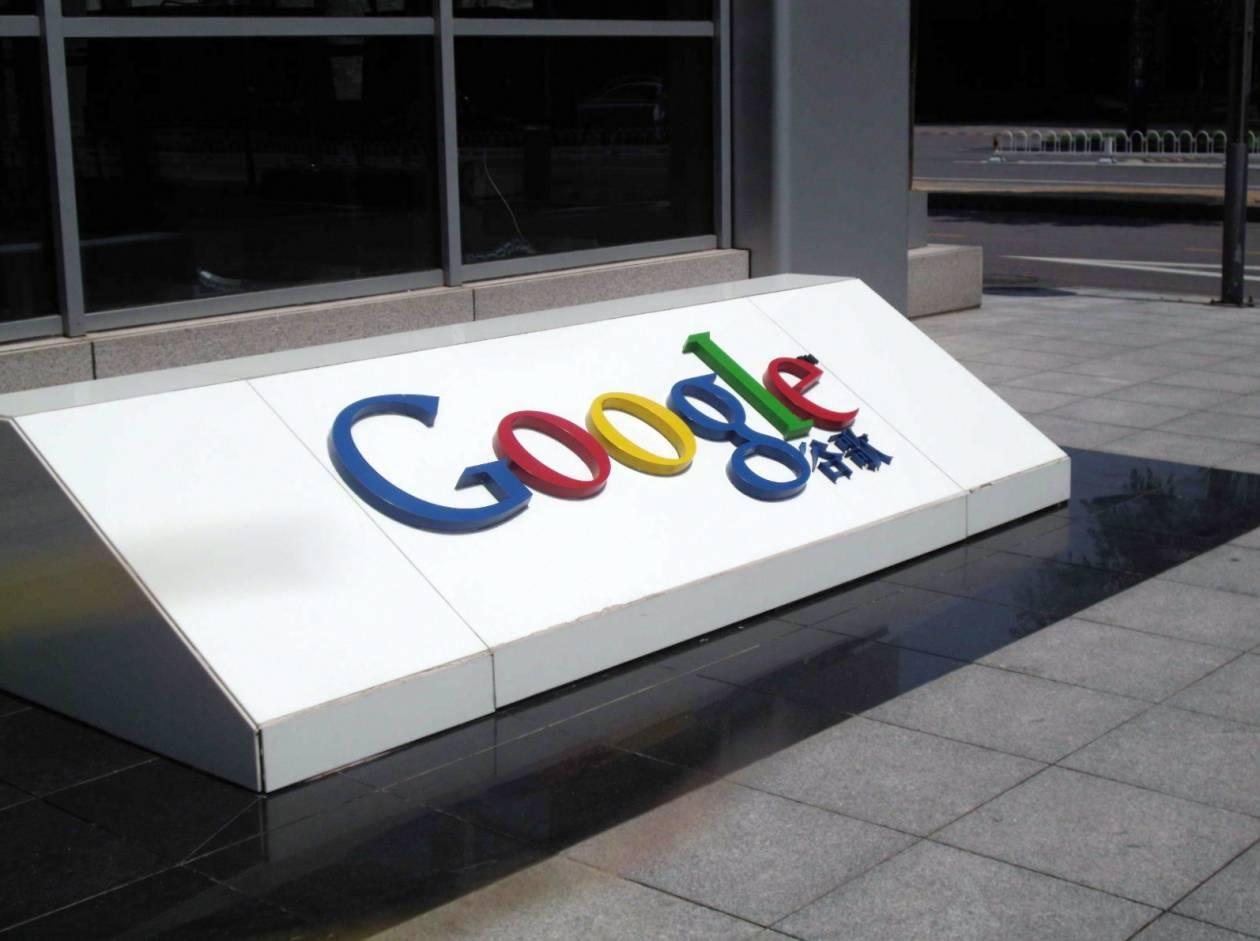 Το Google  αναπτύσσεται…