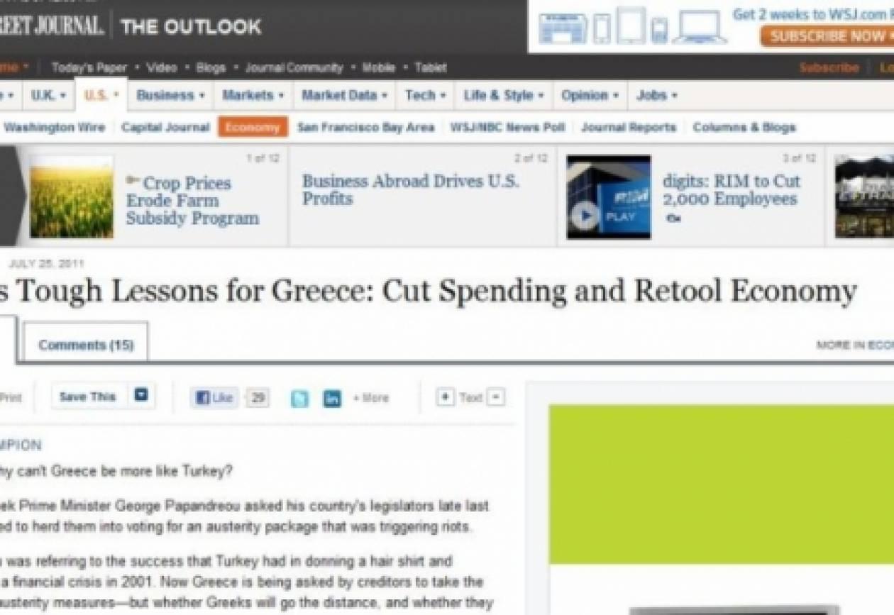 WSJ: «Γιατί δεν μπορεί η Ελλάδα να μοιάζει με την Τουρκία;»