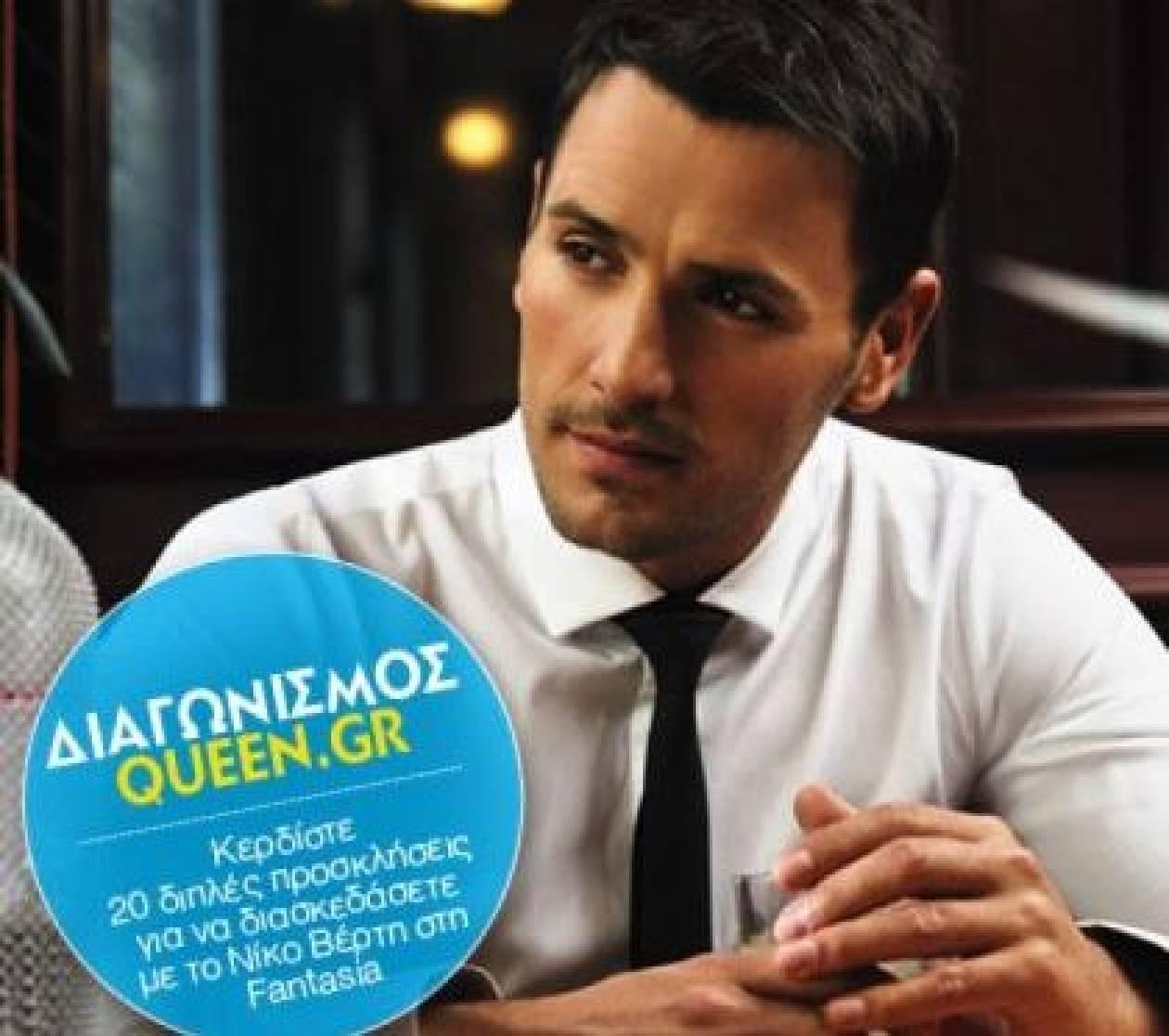 Το Queen.gr σας πιάνει πρώτο τραπέζι πίστα στον Νίκο Βέρτη
