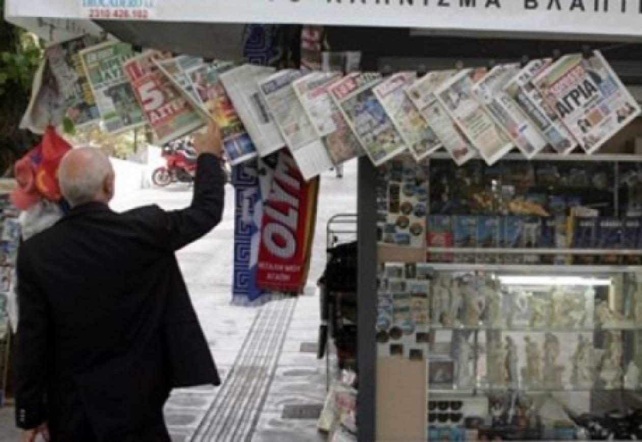 Οι σημερινές εφημερίδες
