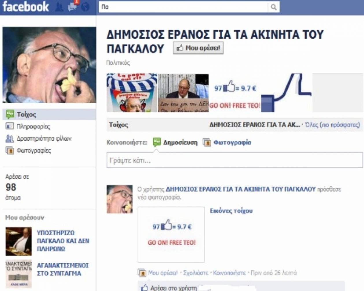 Γκρούπ στο Facebook για δημόσιο έρανο υπέρ του Πάγκαλου!