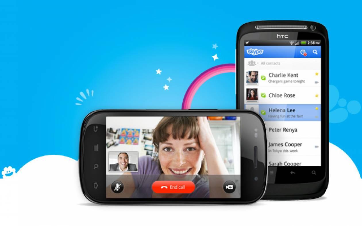 Νέα έκδοση Skype για Android