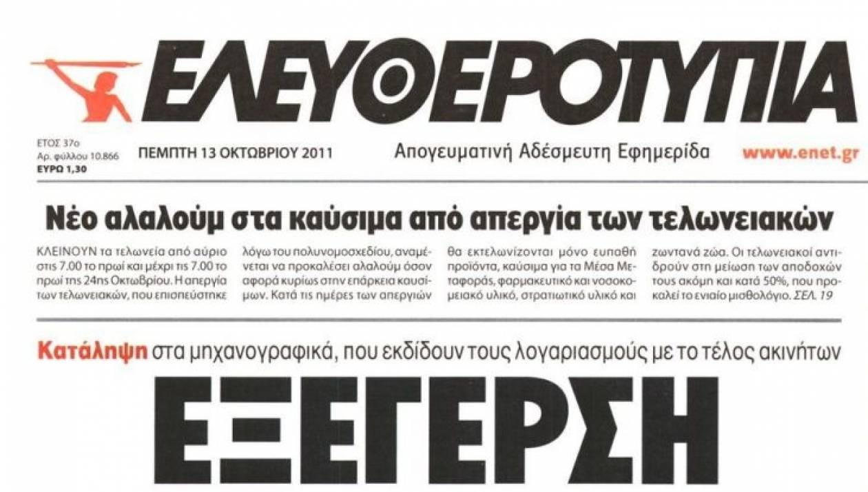 Alpha Bank: Δεν εγκρίθηκε το δάνειο στην «Ελευθεροτυπία»