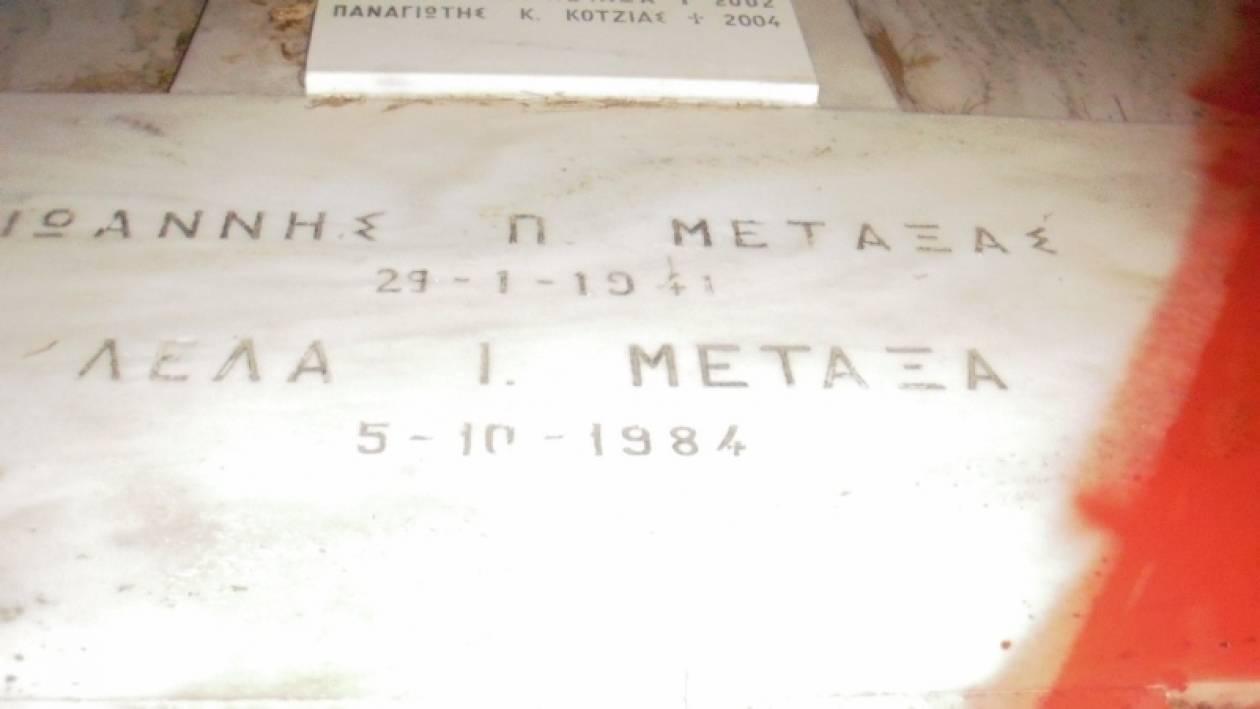 Βεβήλωσαν τον τάφο του Μεταξά