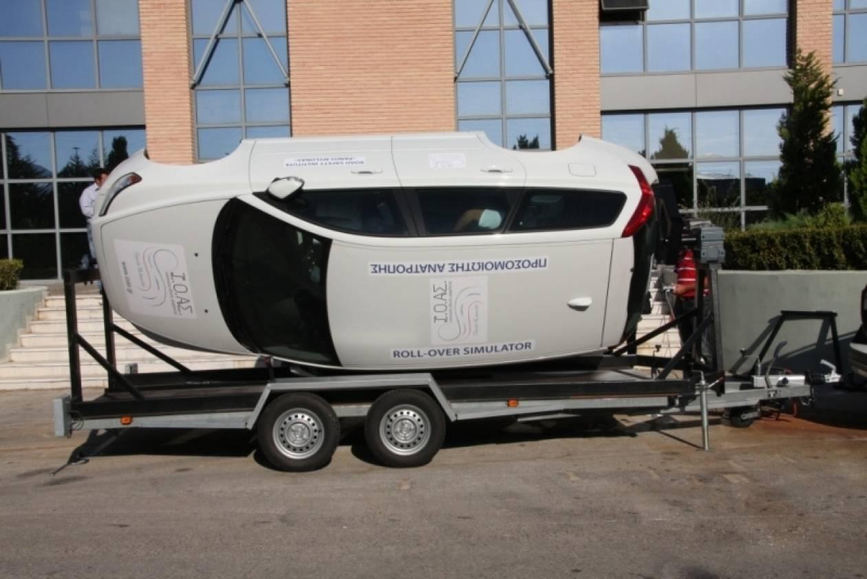 1η Παρουσίαση και επίδειξη σύγχρονου εξοπλισμού & εφαρμογών  για την Οδική Ασφάλεια