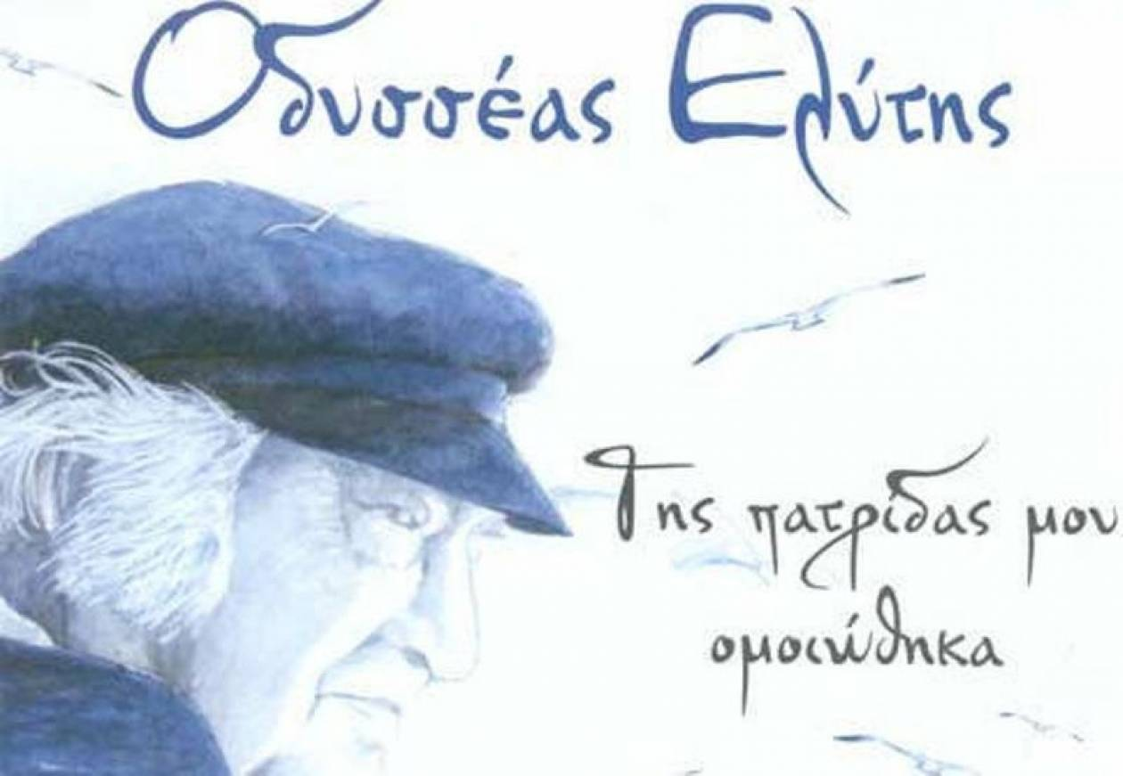 Οδυσσέας Ελύτης ο «Έλληνας ποιητής»