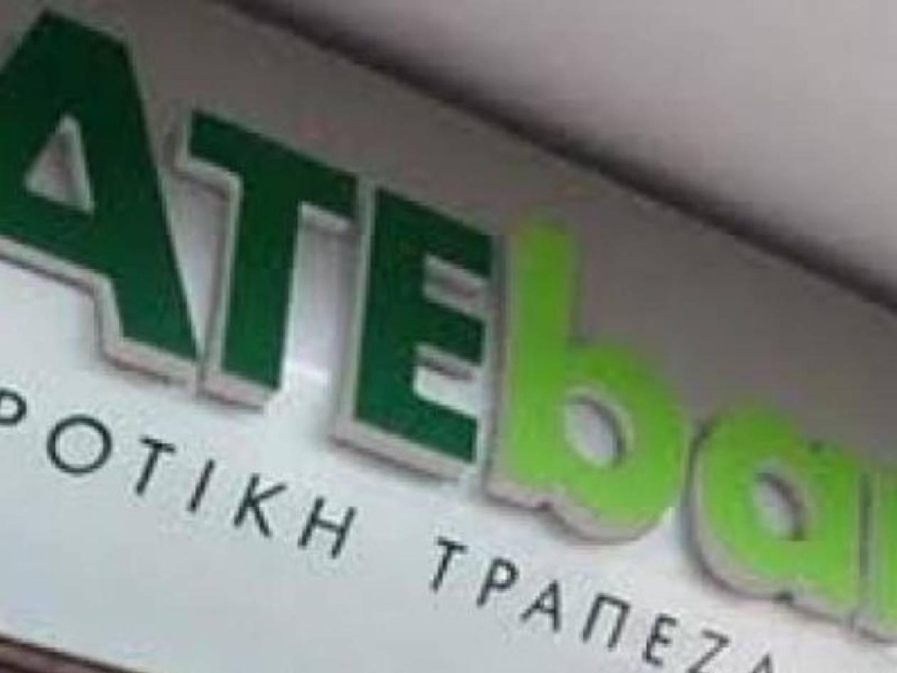 Στα ίχνη των ληστών της Αγροτικής Τράπεζας στην Εύβοια