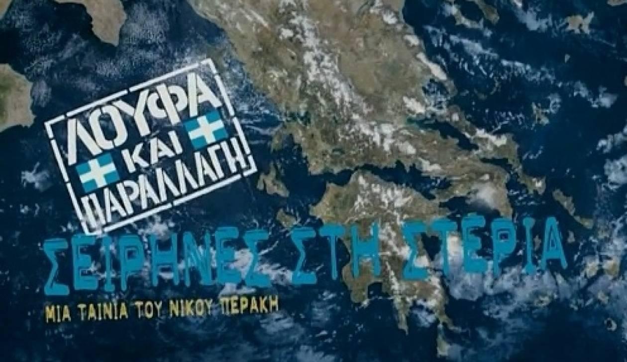 Το «box office» στις ελληνικές αίθουσες