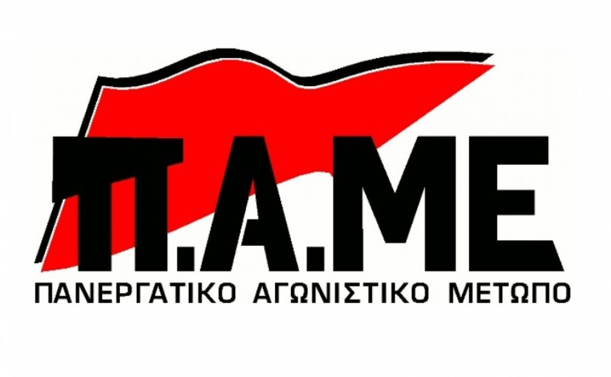 Συλλαλητήριο του ΠΑΜΕ στην Αθήνα