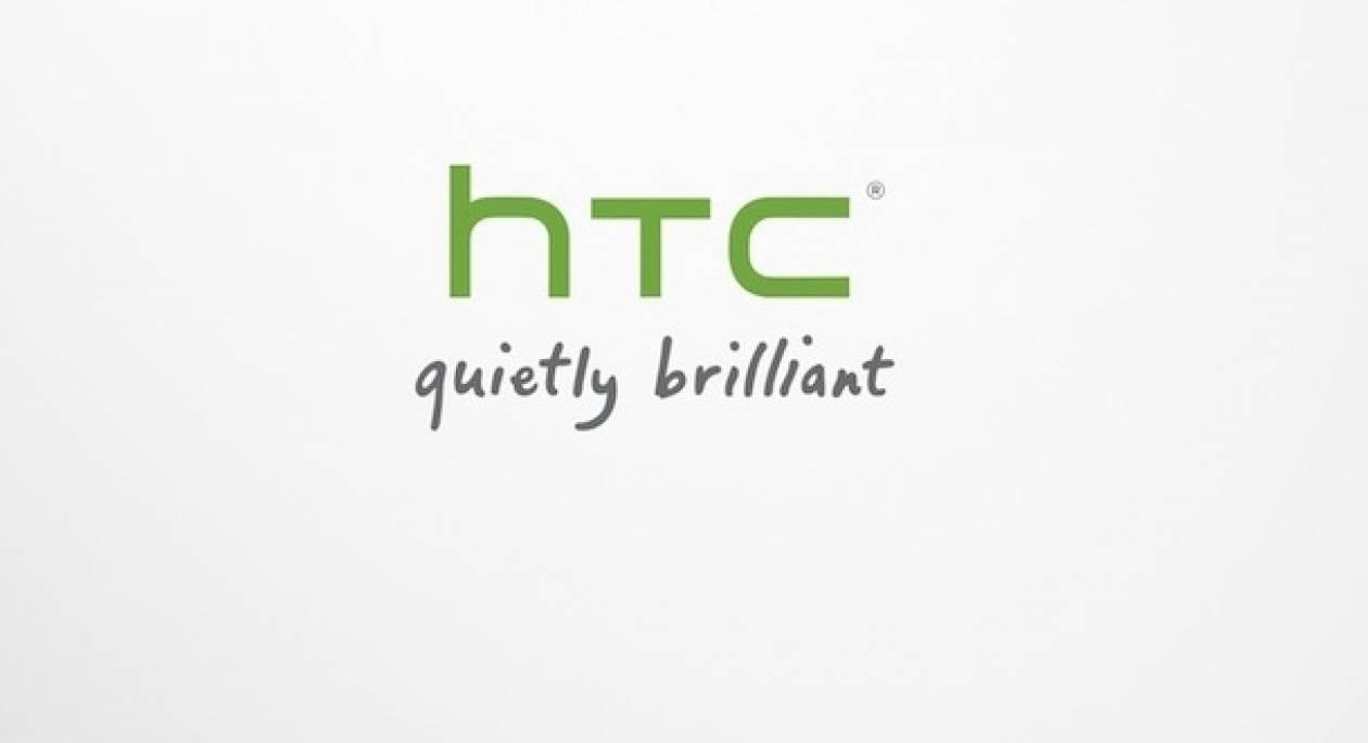 H HTC έριξε φως σχετικά με το... «παγωτό»