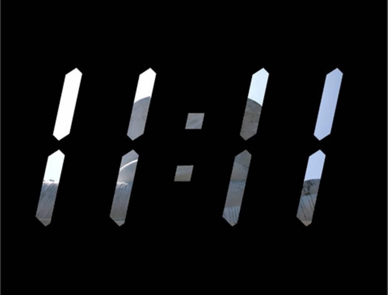 Το «φαινόμενο 11:11» πλησιάζει