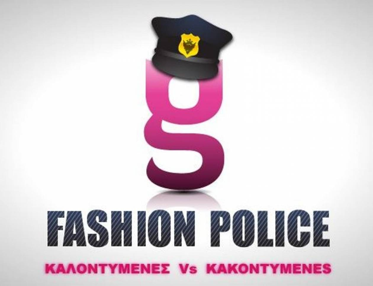 Αστυνομία της μόδας: Καλοντυμένες και Κακοντυμένες