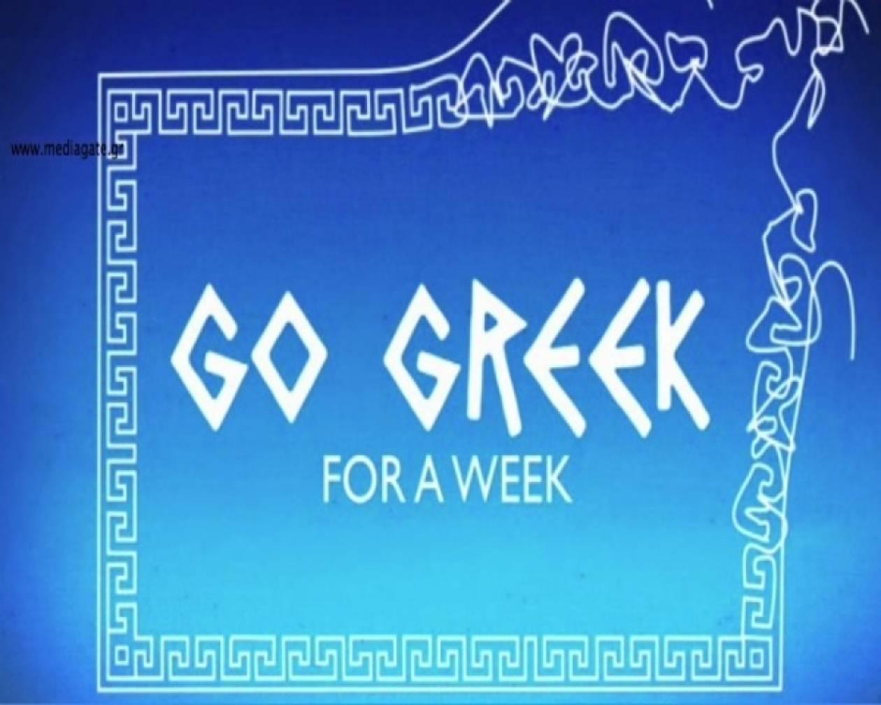 Ξεκίνησε η προκλητική βρετανική σειρά για την ελληνική κρίση