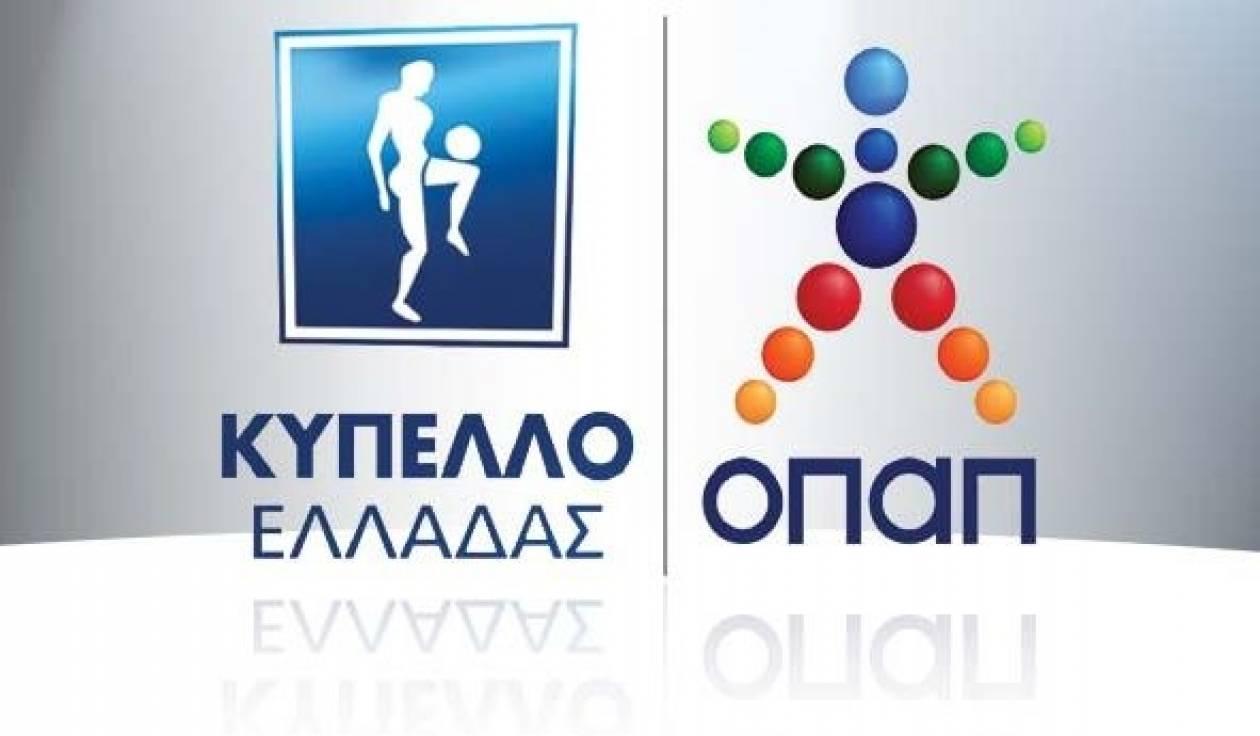 Τα αποτελέσματα του Α' γύρου του Κυπέλλου Ελλάδος