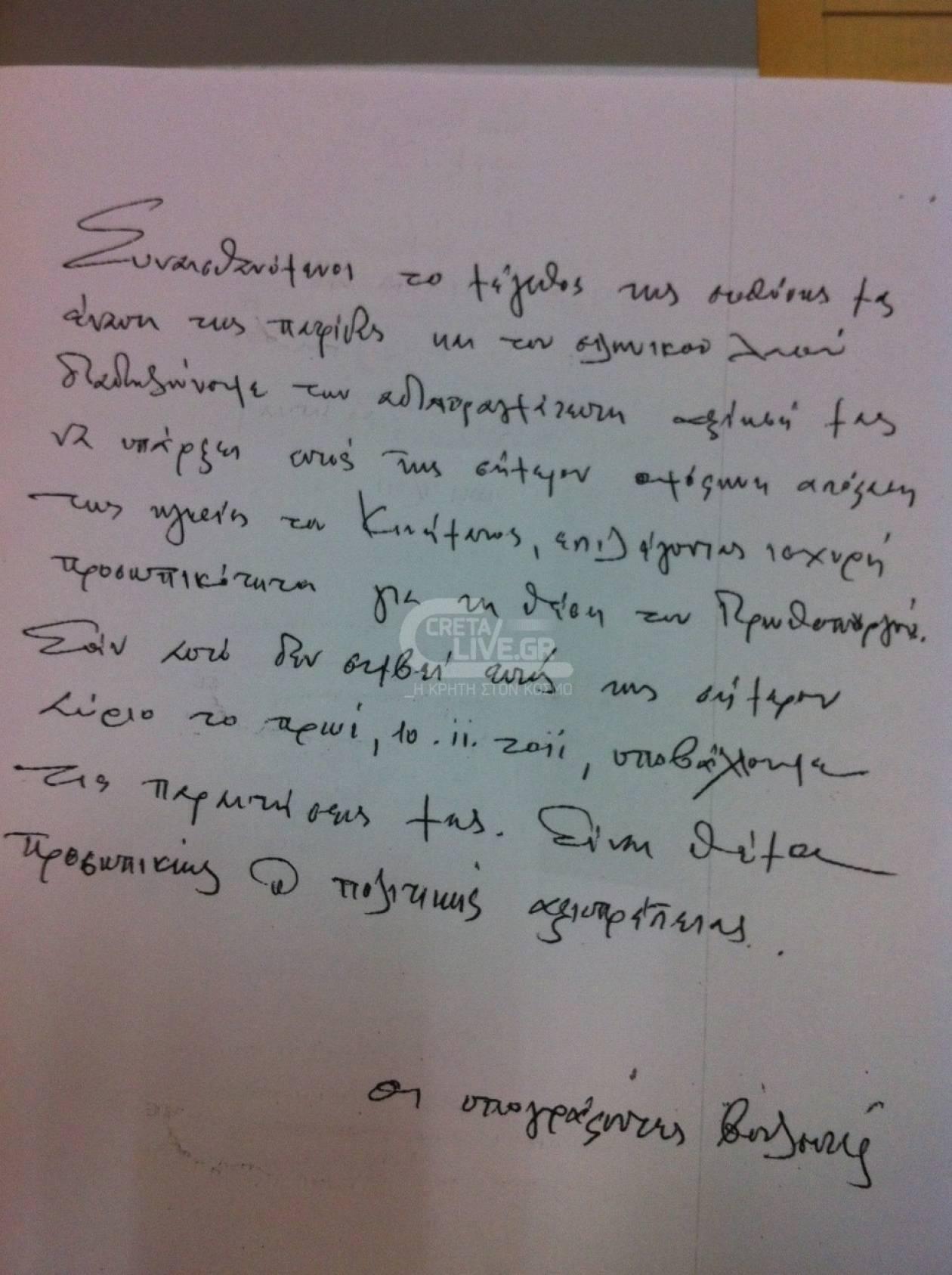 Επιστολή 50 βουλευτών του ΠΑΣΟΚ ανέτρεψε τα δεδομένα;