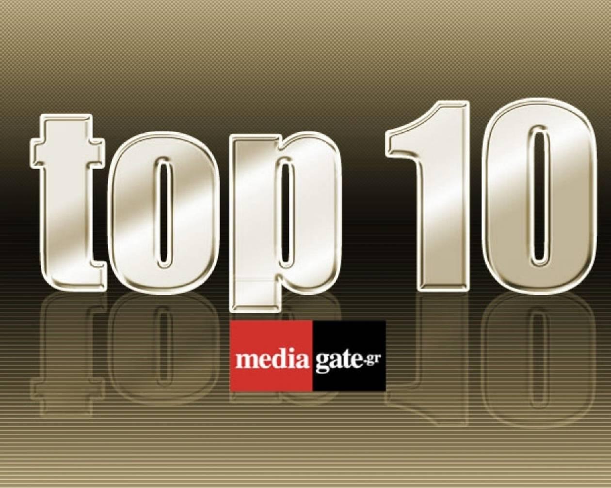 Τα Top 10 προγράμματα για χθες 9/10