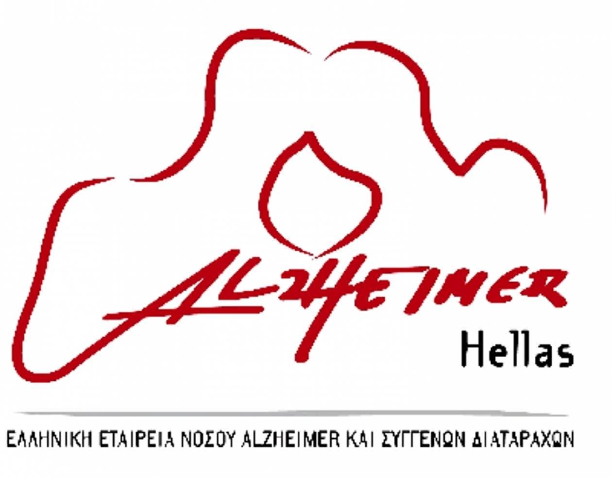 Aλτσχάιμερ Ελλάς : on line στήριξη περιθαλπόντων