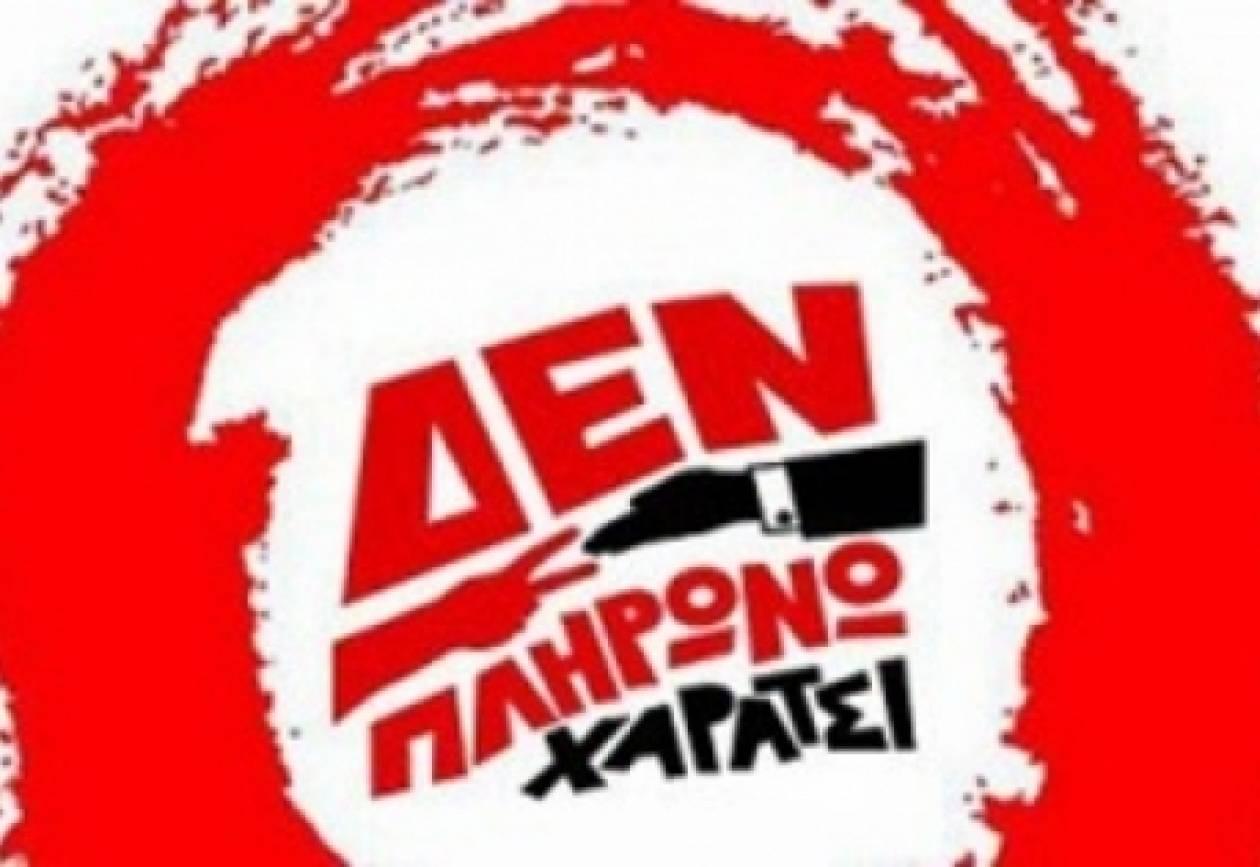 Ασφαλιστικά μέτρα εναντίον της ΔΕΗ από το κίνημα «Δεν πληρώνω»